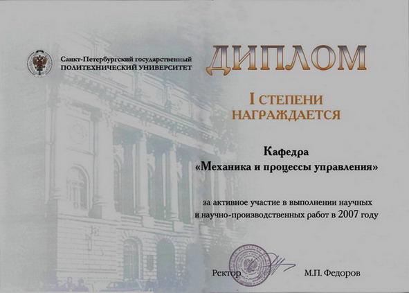 """Диплом каф. """"Механика и процессы управления"""""""
