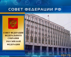Совет Федерации поддержал закон о введении ЕГЭ